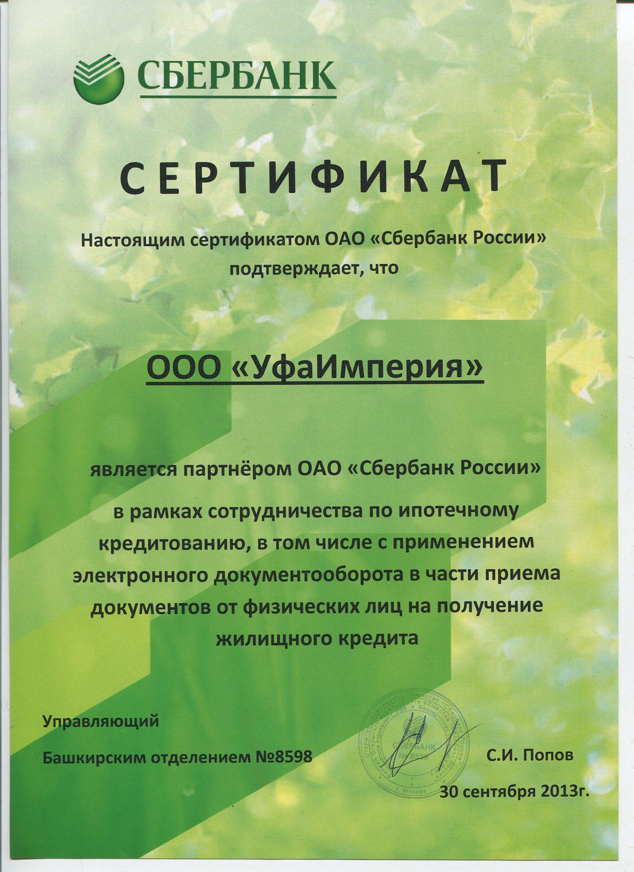 фото сертификат сбербанк приходят